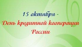 15 ОКТЯБРЯ - ДЕНЬ РОССИЙСКОЙ КРЕДИТНОЙ КОПЕРАЦИИ